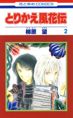 とりかえ風花伝 2巻-電子書籍