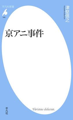 京アニ事件-電子書籍