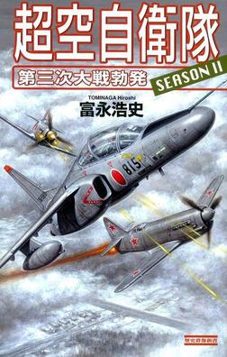超空自衛隊 第三次大戦勃発-電子書籍