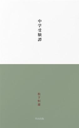中学受験譚-電子書籍