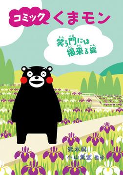 コミック くまモン 笑う門には福来る編-電子書籍