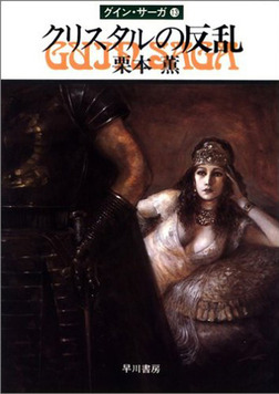グイン・サーガ13 クリスタルの反乱-電子書籍