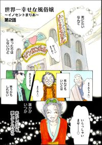 世界一幸せな風俗嬢 ~イノセントまりあ~(分冊版) 【第2話】