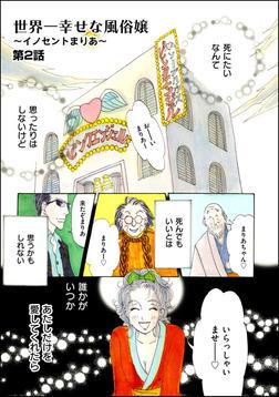 世界一幸せな風俗嬢 ~イノセントまりあ~(分冊版) 【第2話】-電子書籍