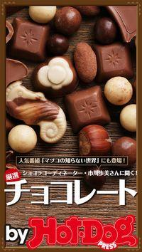 バイホットドッグプレス 厳選!チョコレート 2015年 12/4号