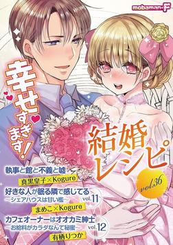 結婚レシピ vol.36-電子書籍