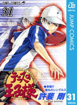 テニスの王子様 31-電子書籍