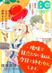【電子版】B's-LOG COMIC 2020 Dec. Vol.95
