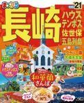 まっぷる 長崎 ハウステンボス 佐世保・五島列島'21