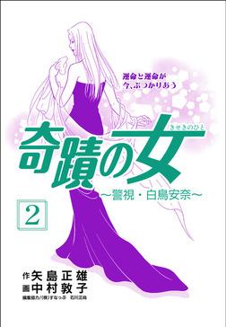 奇蹟の女  2巻-電子書籍