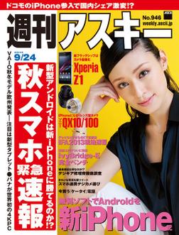 週刊アスキー 2013年 9/24号-電子書籍