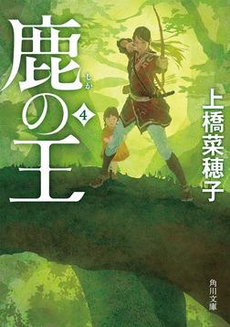 鹿の王 4-電子書籍