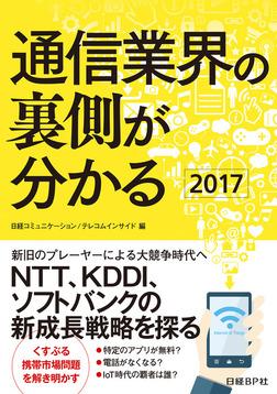 通信業界の裏側が分かる2017-電子書籍