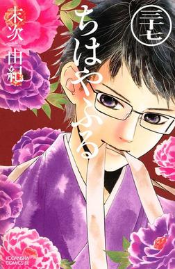 ちはやふる(37)-電子書籍