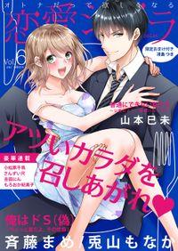 恋愛ショコラ vol.6【限定おまけ付き】
