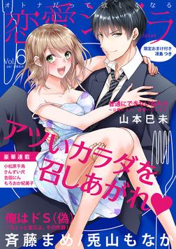 恋愛ショコラ vol.6【限定おまけ付き】-電子書籍