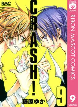 CRASH! 9-電子書籍