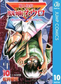 魔人探偵脳噛ネウロ モノクロ版 10