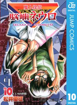 魔人探偵脳噛ネウロ モノクロ版 10-電子書籍