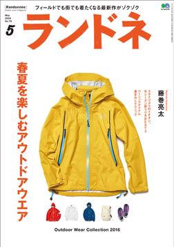 ランドネ 2016年5月号 No.75-電子書籍