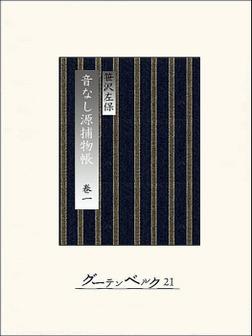 音なし源捕物帳(巻一)-電子書籍