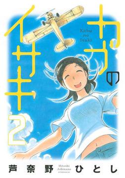 カブのイサキ(2)-電子書籍