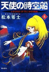 天使の時空船 (6)