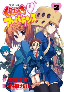 くじびきアンバランス(2)-電子書籍