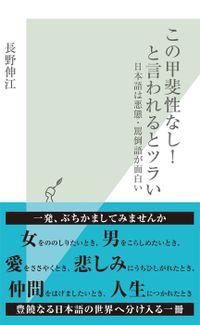 この甲斐性なし!と言われるとツラい~日本語は悪態・罵倒語が面白い~(光文社新書)
