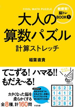 大人の算数パズル 計算ストレッチ-電子書籍