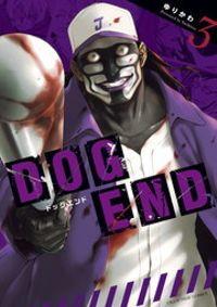 DOG END(3)