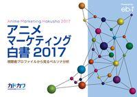 アニメマーケティング白書2017 視聴者プロファイルから見るペルソナ分析