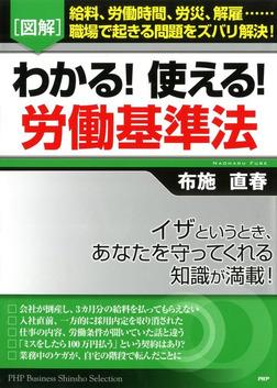 [図解]わかる! 使える! 労働基準法-電子書籍
