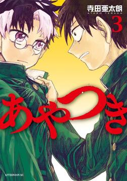 あやつき(3)-電子書籍