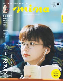 mina(ミーナ) 2021年 1 月号 [雑誌]-電子書籍