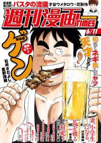 週刊漫画TIMES 2021年6/11号