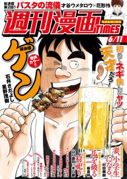 週刊漫画TIMES 2021年6/11号-電子書籍
