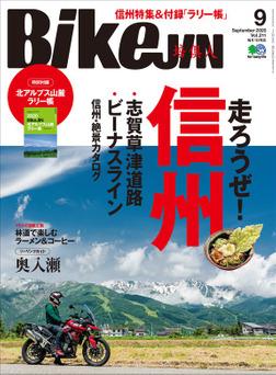 BikeJIN/培倶人 2020年9月号 Vol.211-電子書籍