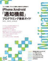 iPhone/Android 「通知機能」プログラミング徹底ガイド