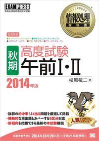 情報処理教科書 [秋期]高度試験午前Ⅰ・Ⅱ 2014年版