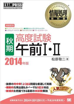 情報処理教科書 [秋期]高度試験午前Ⅰ・Ⅱ 2014年版-電子書籍