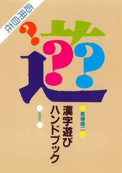 漢字遊びハンドブック-電子書籍