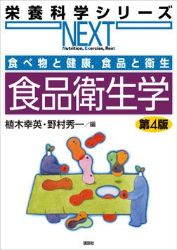 食べ物と健康,食品と衛生 食品衛生学 第4版-電子書籍