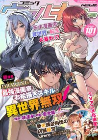 コミックヴァルキリーWeb版Vol.101
