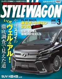 STYLE WAGON 2015年3月号