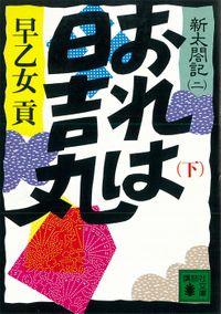 おれは日吉丸(下) 新太閤記(二)
