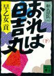 新太閤記(講談社文庫)