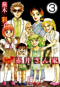 ホラーファミリー赤井さん家(分冊版) 【第3話】-電子書籍
