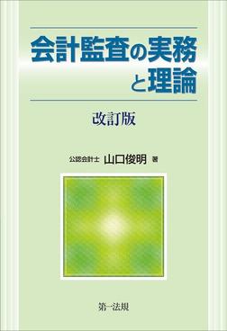 会計監査の実務と理論 改訂版-電子書籍