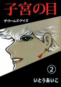 子宮の目・ザ・ウームズ・アイズ 2巻